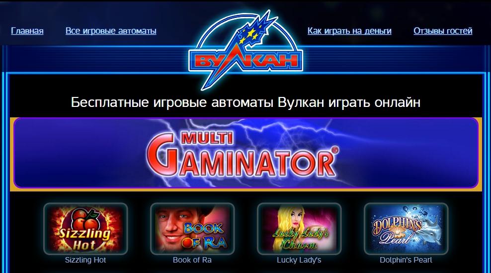 Вулкан игровые автоматы и безопасность